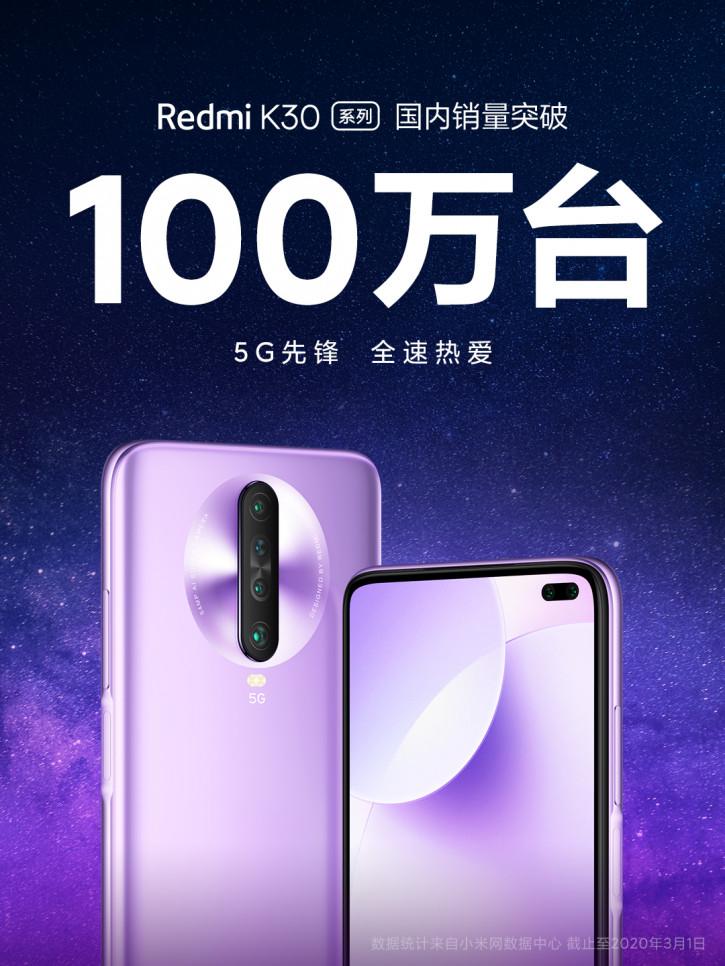 Xiaomi поделилась первыми успехами Redmi K30