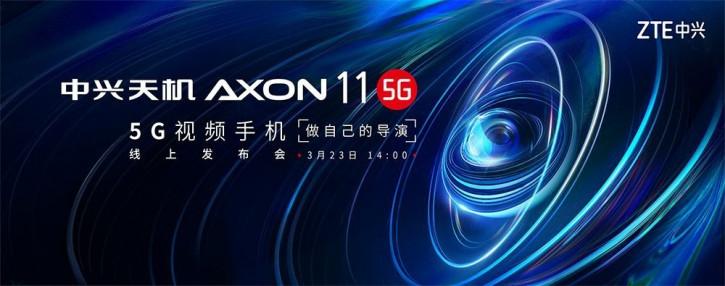ZTE Axon 11 представят совсем скоро