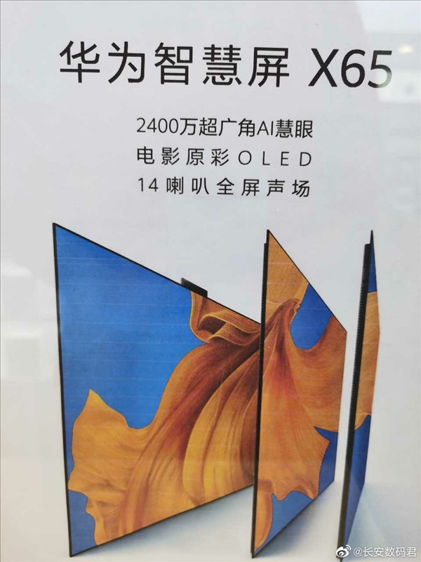 Huawei представит OLED-телевизор с 14 динамиками и жестами