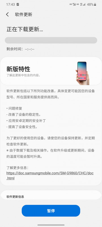 Samsung выпустила ещё одно обновление прошивки для серии Galaxy S20