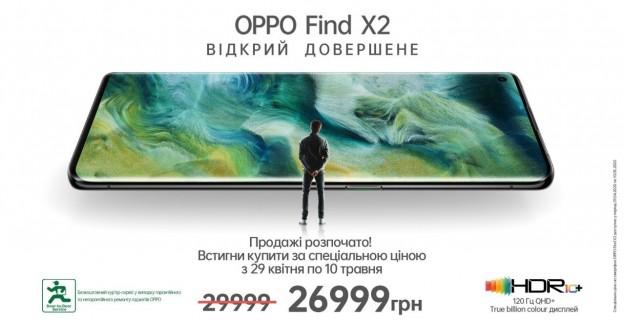Старт продаж флагмана ОPPO Find X2 в Украине по специальной цене