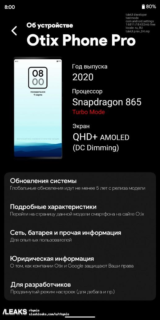Xiaomi Otix Phone Pro — совершенно новый флагман с удивительным интерфейсом