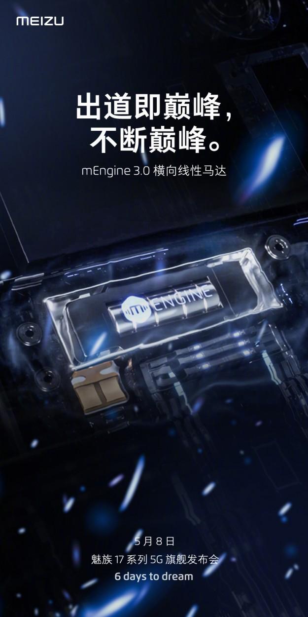 Три новых фишки Meizu 17: «мечта» становится всё более привлекательной