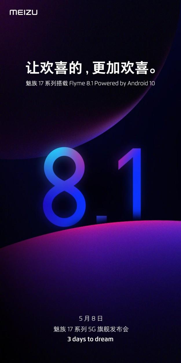 Meizu 17 станет первым на Flyme OS 8.1