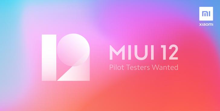 Xiaomi набирает участников для тестирования глобальной MIUI 12