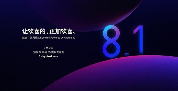 Стали известны смартфоны Meizu, которые получат Flyme OS 8.1
