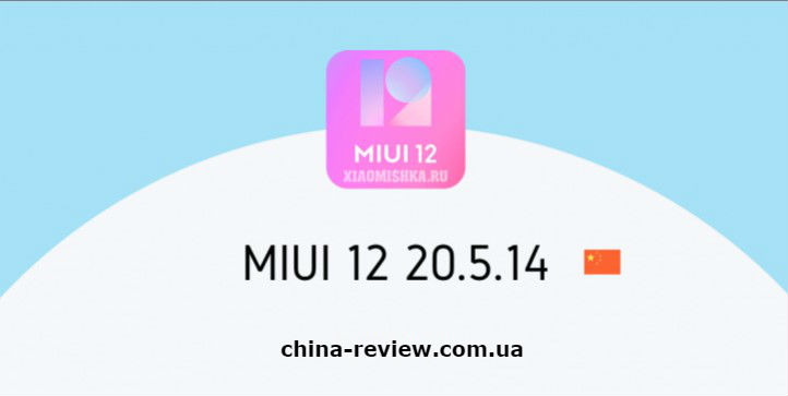 MIUI 12 Beta доступна для 11 смартфонов Xiaomi