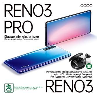 OPPO дарят беспроводные наушники OPPO Enco W31 при покупке Орро Reno3 в Украине