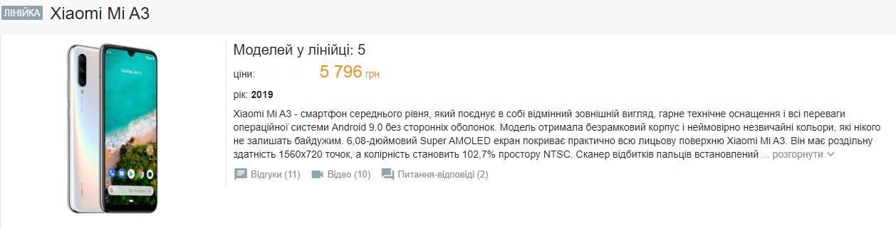 Xiaomi Mi A3 сильно упал в цене - идеальный бюджетник с долгими обновлениями