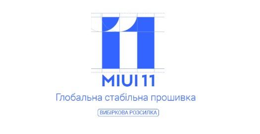 Выпущена новая стабильная прошивка MIUI 11 для Redmi Note 7