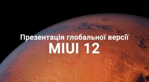 MIUI 12: реалистичная операционная система, созданная именно для вас