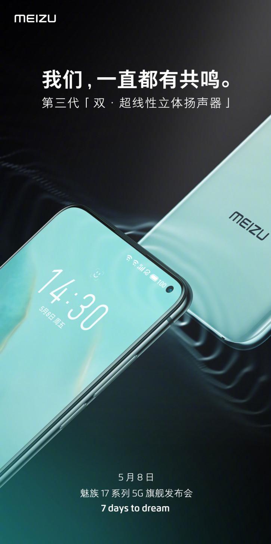 7 дней до Meizu 17: подтверждена очередная особенность новинки