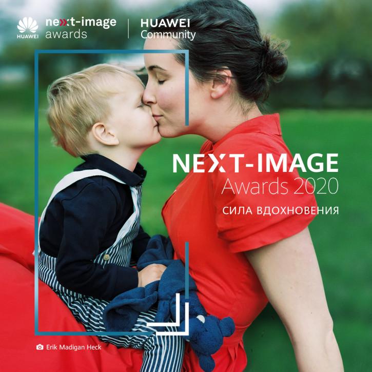 Фотоконкурс Huawei NEXT-IMAGE 2020: выиграй $10 000 и Huawei P40 Pro