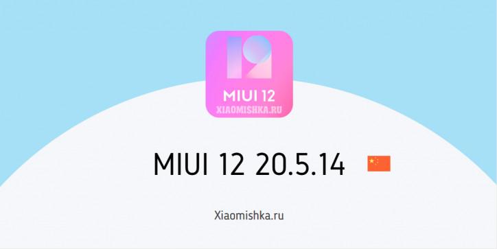 Новая MIUI 12 Beta доступна для 11 смартфонов Xiaomi [скачать]