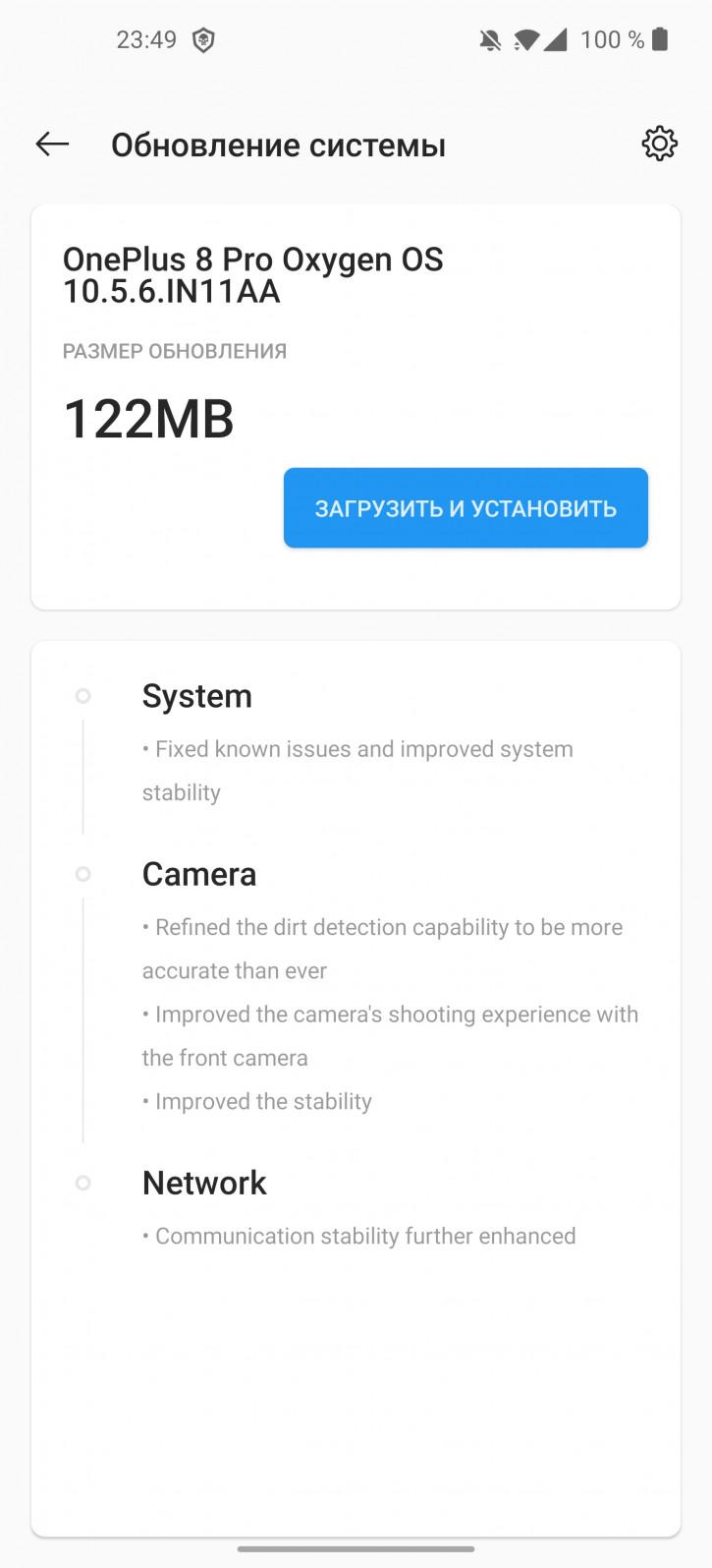 OnePlus 8 Pro получил еще один апдейт для камеры