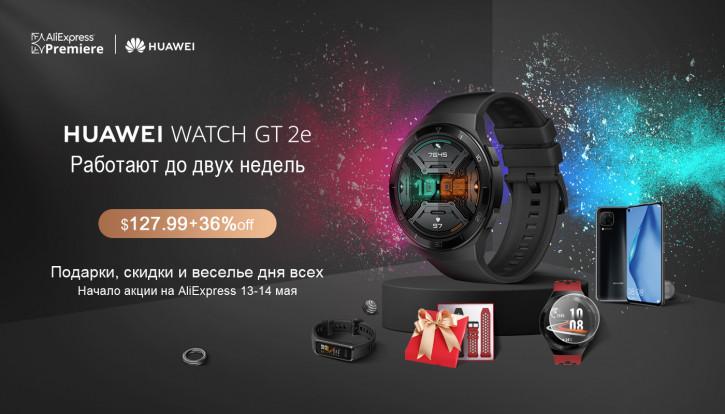 Стильные часы Huawei Watch GT 2e с крупной скидкой только 3 дня