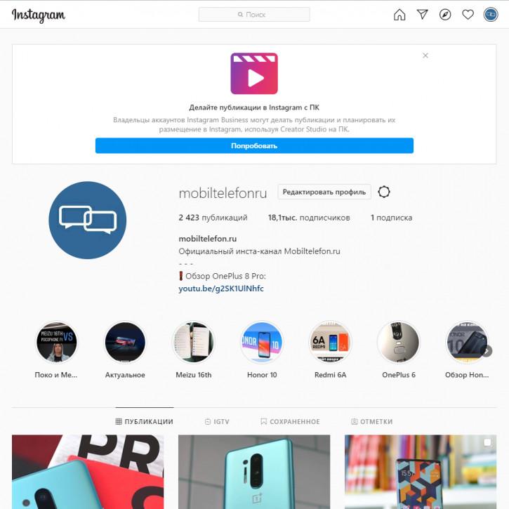 В Instagram теперь можно загружать фото с ПК, но не всем
