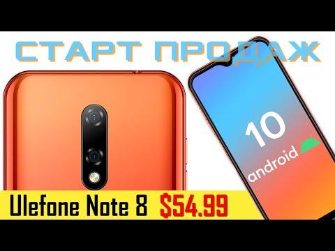 Видео анонс! Ulefone Note 8P - $54.99 за бюджетный смартфон с двойной камерой, Android 10 Go