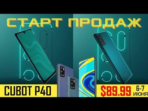 Старт продаж! Cubot P40 - $89.99 вместо $170. Полная информация о смартфоне