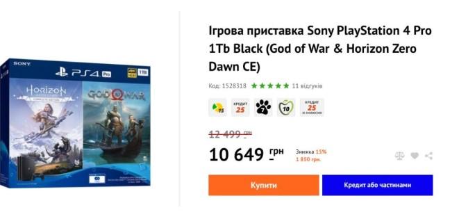 Sony PlayStation 4 стала более доступной по всей Украине