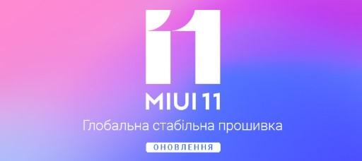 Выпущена стабильная прошивка MIUI 11 для Redmi Note 9