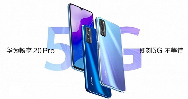 Huawei Enjoy 20 Pro представлен официально