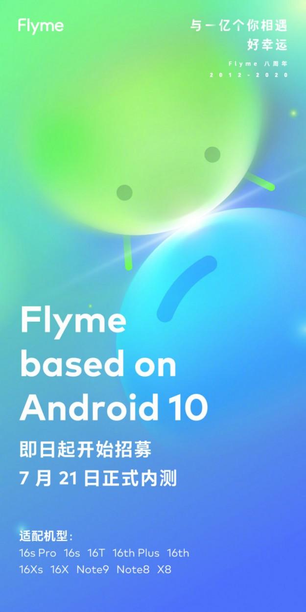 Meizu анонсировала бета-тест оболочки Flyme 8 на базе Android 10