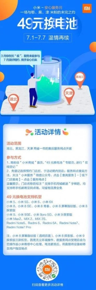 Xiaomi запустила программу по замене аккумуляторов всего за