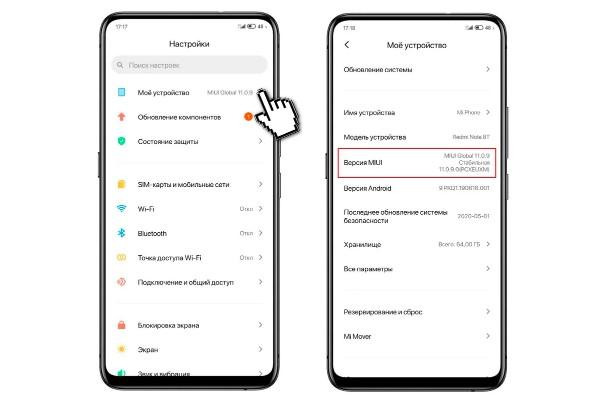 Секреты MIUI: Информация о выходе MIUI 12 и все актуальные прошивки в одном приложении