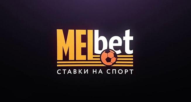Melbet365 – букмекерская контора с большим выбором спортивных дисциплин