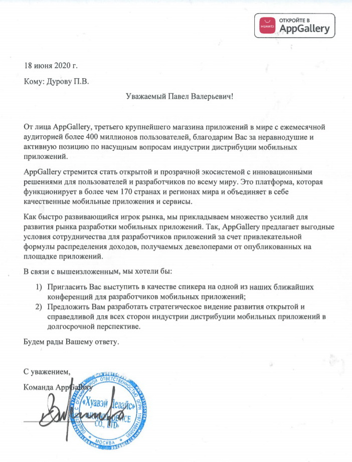 Huawei обратилась к Дурову, раскритиковавшему Apple и Google