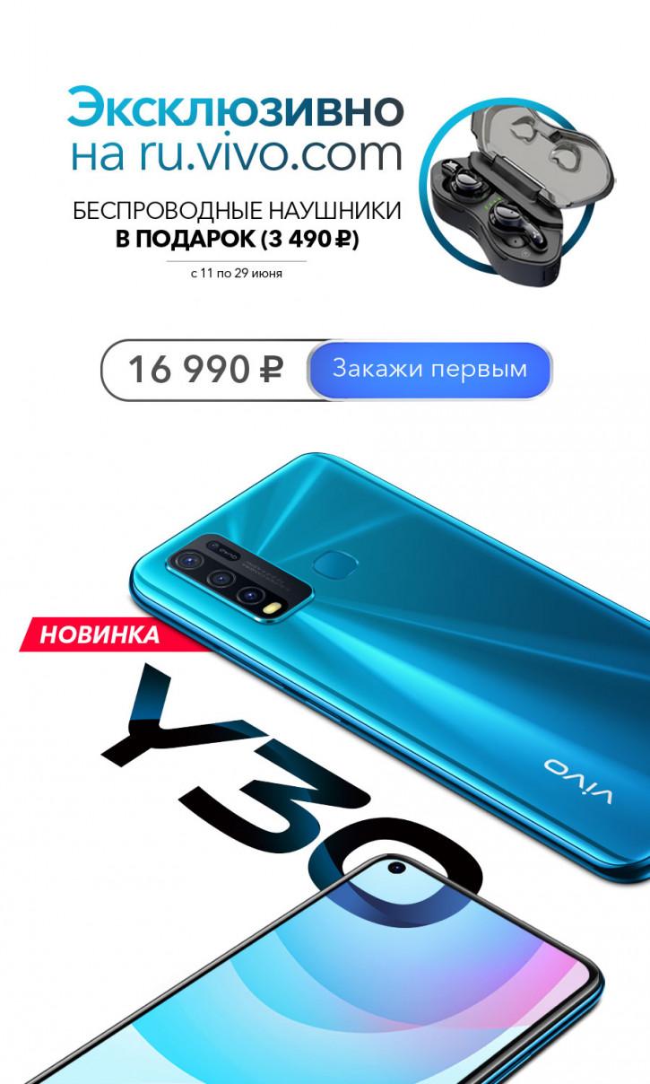 Наушники в подарок при покупке смартфонов Vivo