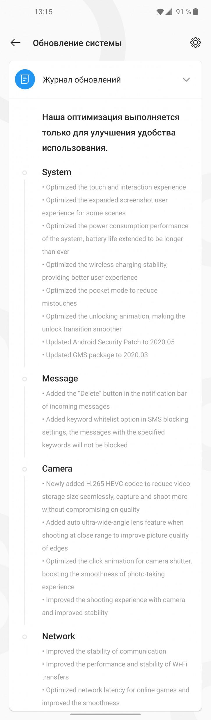 OnePlus 8 Pro получил еще один апдейт, обещают лучшую автономность