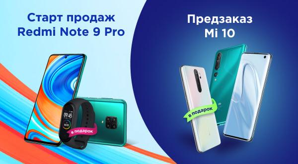 Предзаказ на Xiaomi Mi 10 и Redmi Note 9 Pro с подарками в России