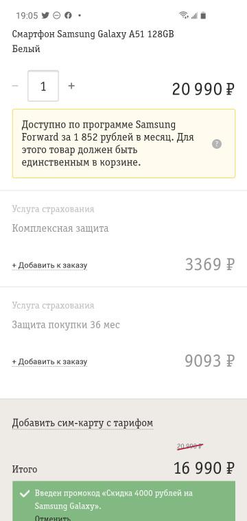 Samsung Galaxy A51 со скидкой 8000 рублей в МТС и Билайн
