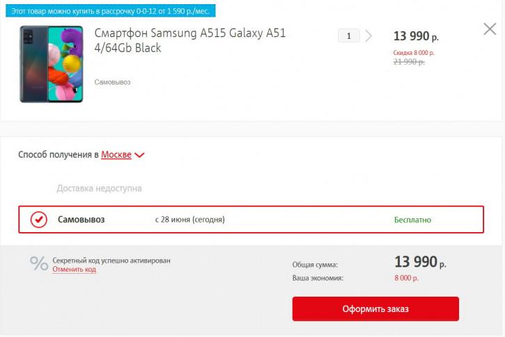 Samsung Galaxy A51 за 13 990 рублей в МТС