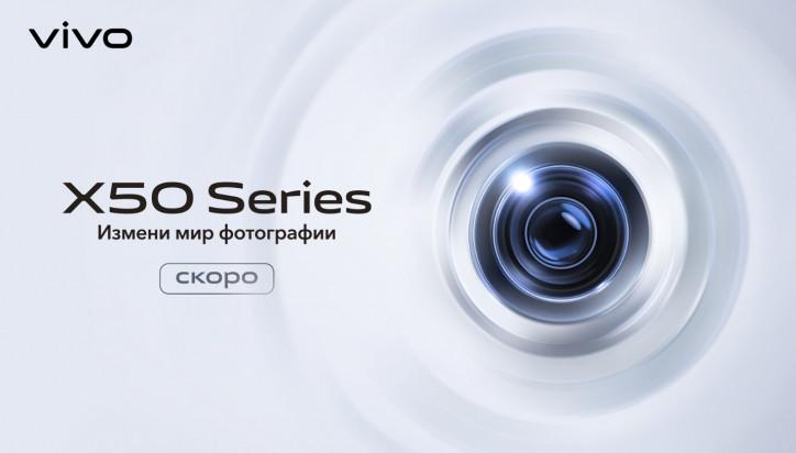 Топовые Vivo X50 и Vivo X50 Pro скоро в России
