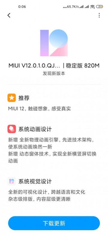 Xiaomi Mi 10 и Mi 10 Pro начали получать MIUI 12 Stable