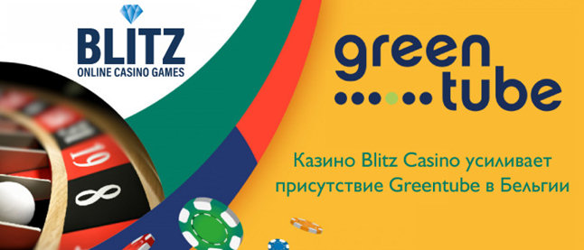 Greentube продвинулась в гейминг-отрасли Бельгии