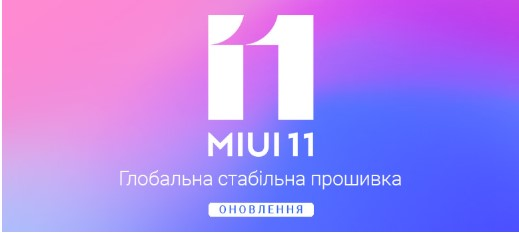 Выпущена новая стабильная прошивка MIUI 11 для Redmi 7