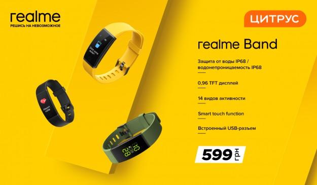 Realme и Цитрус презентовали новый мир для рынка Украины: Смартфон realme X3 SuperZoom,smart TV, smart watch, наушники и фитнес-трекер