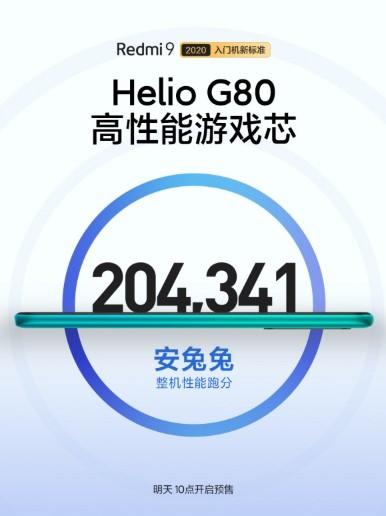 Xiaomi Redmi 9: лучший бюджетный смартфон 2020