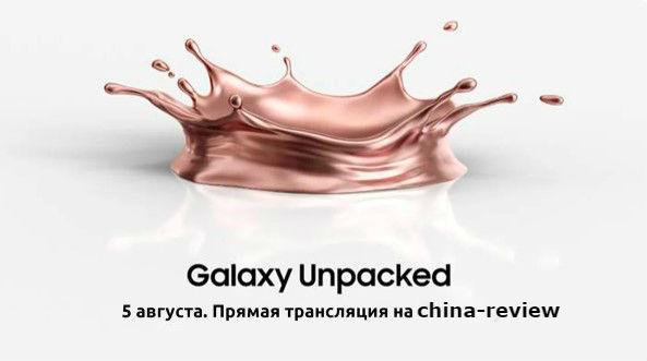 Samsung Galaxy Unpacked 2020 - 5 августа официально