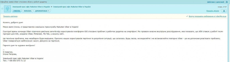 Viber и Приват24 перестали запускаться на устройствах Apple из-за сбоя