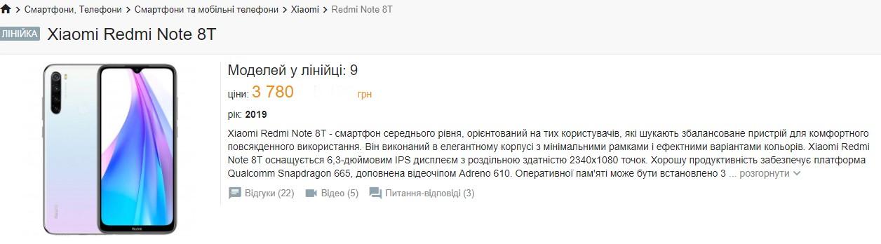 Redmi Note 8T - один из самых популярных смартфонов у украинцев, и сейчас он еще сильнее п ...