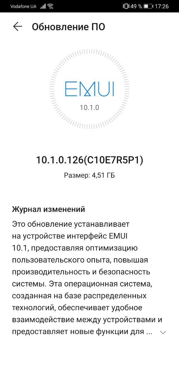 Huawei P30 получил прошивку EMUI 10.1 в Украине