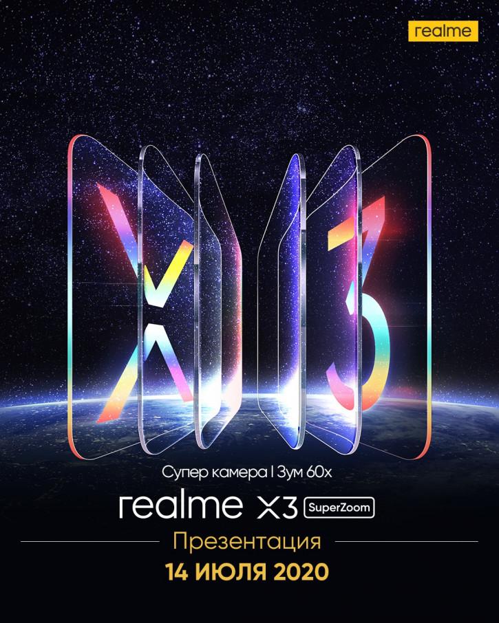 Один из фотофлагманов Realme будет представлен в России в июле