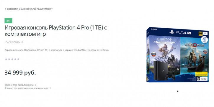 Sony подняла цены на PlayStation 4 и PS4 Pro в России