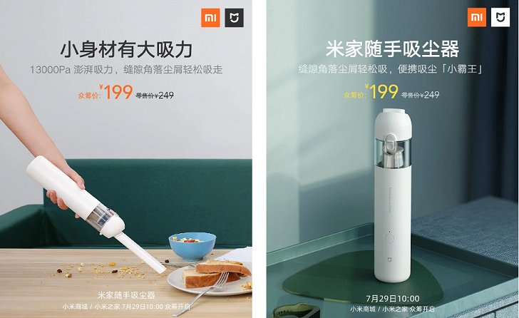 Xiaomi представит крошечный пылесос за 30 долларов