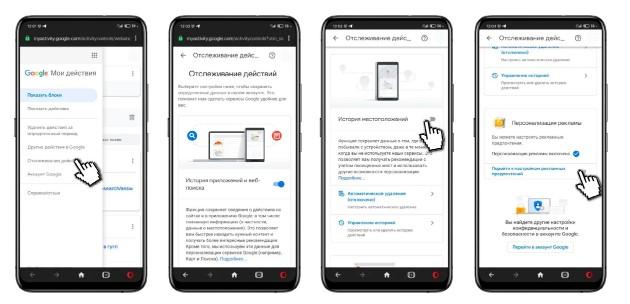 Секреты MIUI 11 и MIUI 12: Отключаем слежку Google